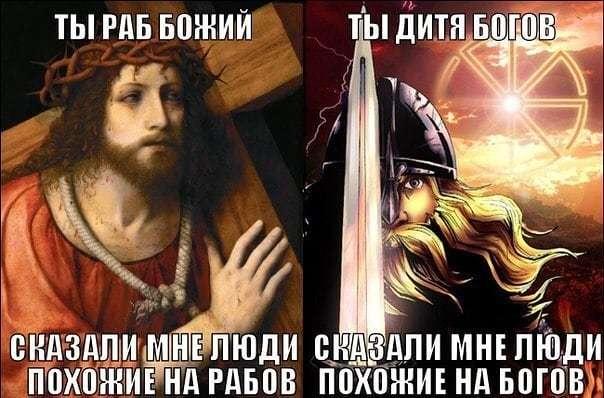 Почему религия называют людей рабами Бога, если рабство отменили? Религия, Христианство, Церковь, Мистика, Общество, Непознанное