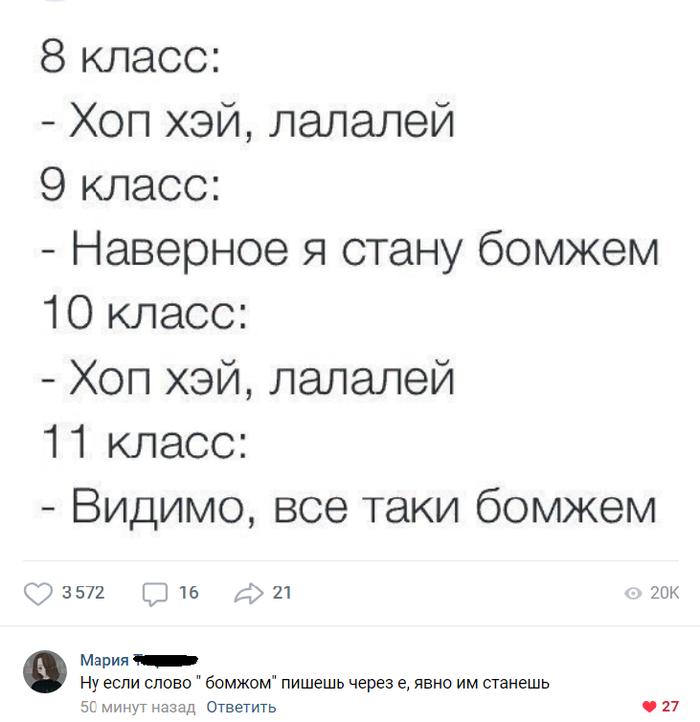 Бомж Граммар-Наци, Вконтакте
