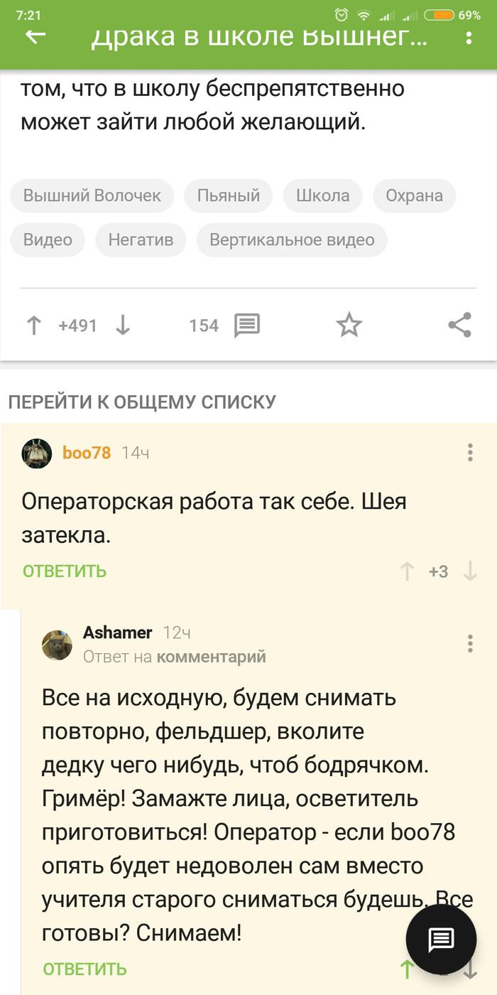 Ответ на комментарий задал настроение на целый день :-) Скриншот, Комментарии на Пикабу