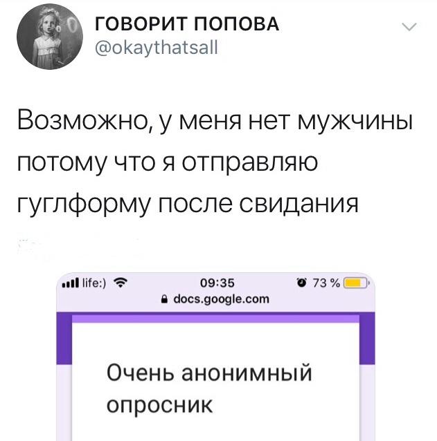 Возможно... Twitter, Скриншот, Опрос, Длиннопост