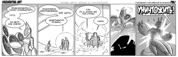 Sequential Art (712 – 721) Фурри, Комиксы, Jollyjack, Sequential Art, Черно-Белое, Длиннопост
