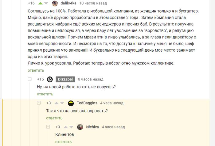 Серпентарий Женский коллектив, Женщина, Коллектив, Комментарии на Пикабу