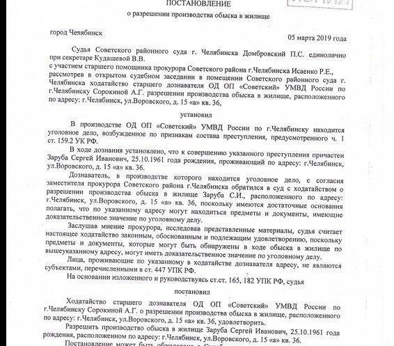 НаУрале полиция сОМОНом устроила облаву напенсионера из-за дела одоплате кпенсии Челябинск, ОМОН, Задержание, Произвол, Длиннопост