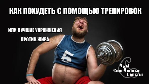 Как похудеть с помощью тренировок. Или лучшие упражнения против жира Спорт, Тренер, Спортивные советы, Тренировка, Похудение, Диета, Исследование, Питание, Длиннопост