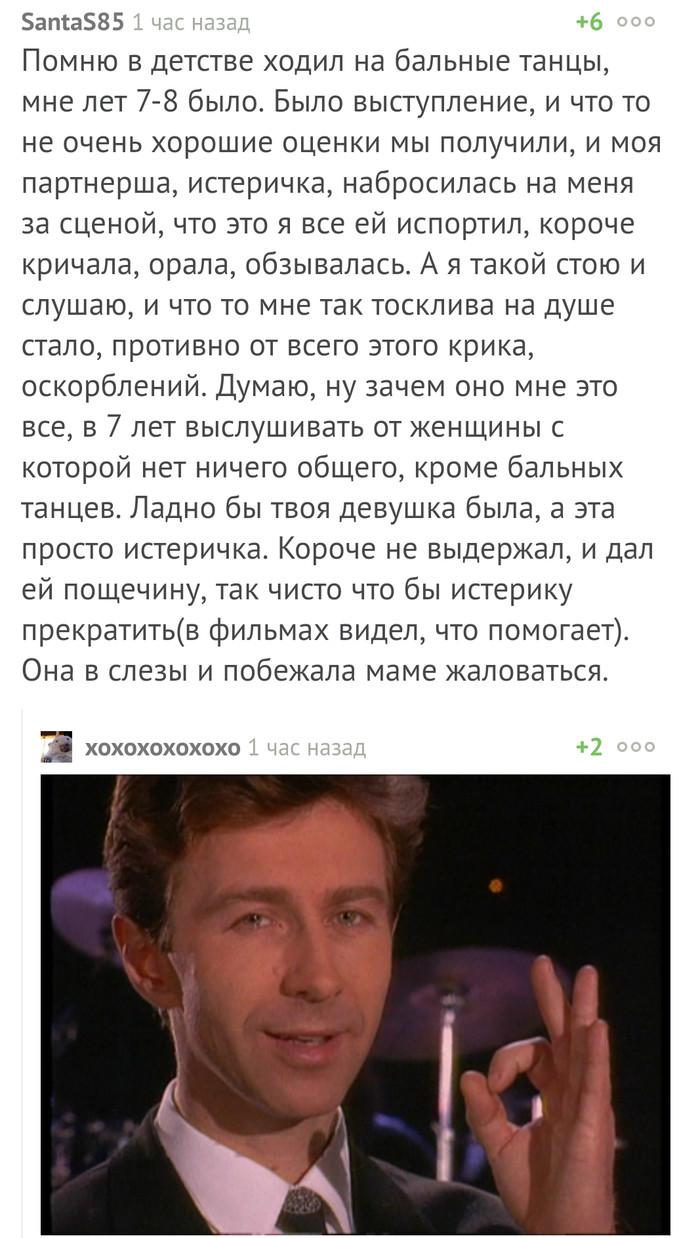 Маленький сюткин Валерий Сюткин, Балет, ББПЕ, Скриншот, Комментарии на Пикабу