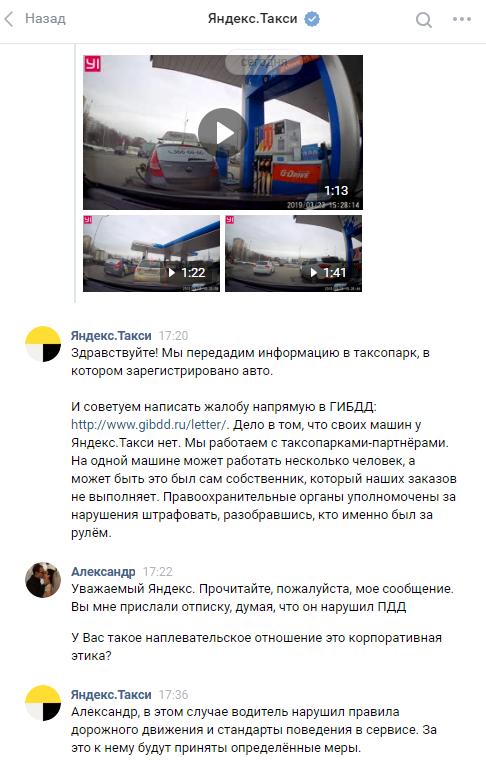 Быдло Яндекс.Таксист Таксист, Яндекс такси, Быдло, Видео, Длиннопост, Негатив