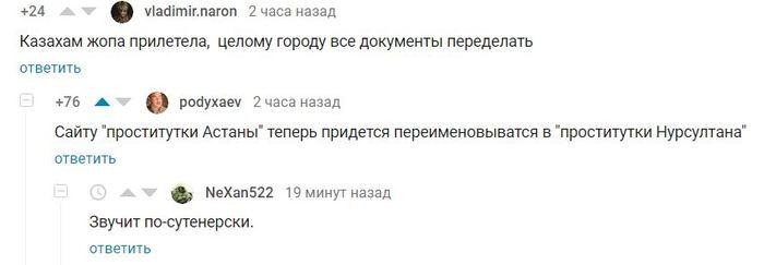 Коментарии на пикубу Комментарии, Текст, Астана, Комментарии на Пикабу, Скриншот, Переименование