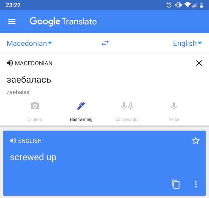 Вежливый македонский Google Translate, Перевод, Трудности перевода, Мат, Русский, Английский язык