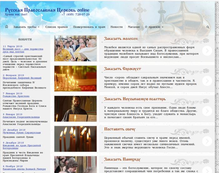 Церковь online РПЦ, РПЦ жжот, Церковь, Длиннопост