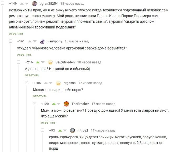 Новый рецепт Порша Скриншот, Комментарии на Пикабу, Рецепт