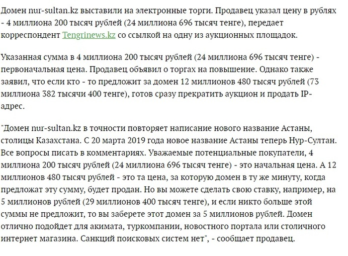 Продам сайт за 4 200 000 рублей. Астана, Новости, Сайт, Нур-Султан, Казахстан
