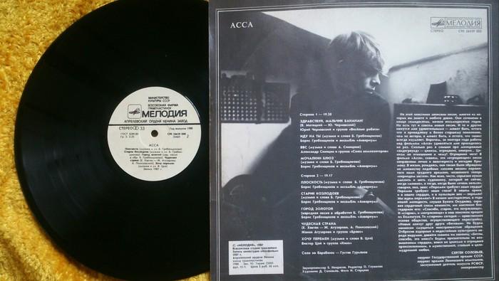 «АССА» , песни из кинофильма 1987 г. , винил. Асса, Винил, Виниловые пластинки, Сделано в СССР, Ретро, Музыка, Oldschool, Ностальгия