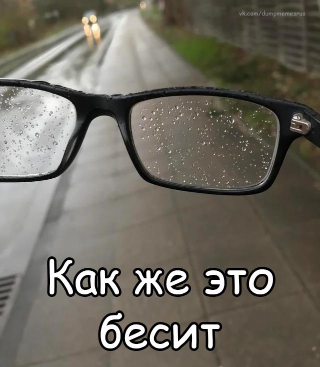У кого есть очки, поймут