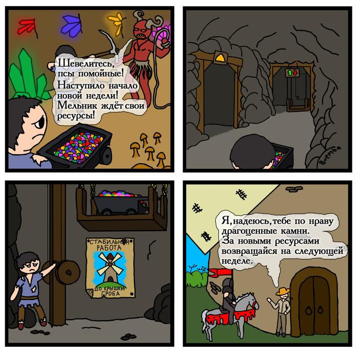 Страшная тайна мельника HOMM III, Герои меча и магии, Игры, Комиксы, Геройский юмор