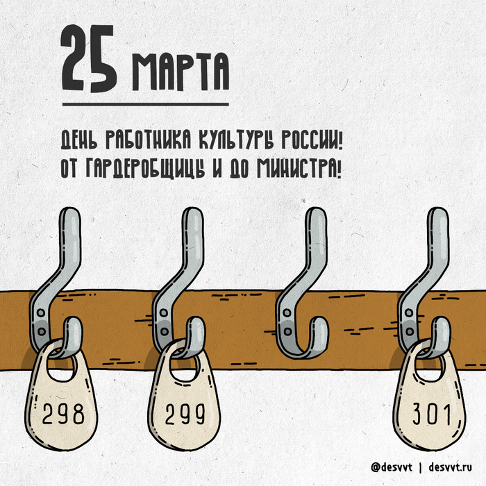 (116/366) 25 марта - день работника культуры Проекткалендарь2, Рисунок, Иллюстрации, Культура, Гардероб, Гардеробщицы