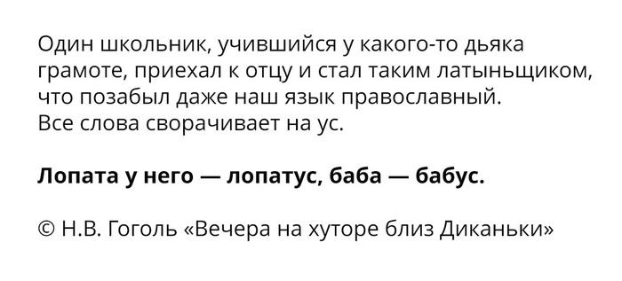 Гоголь про Артемия Лебедева