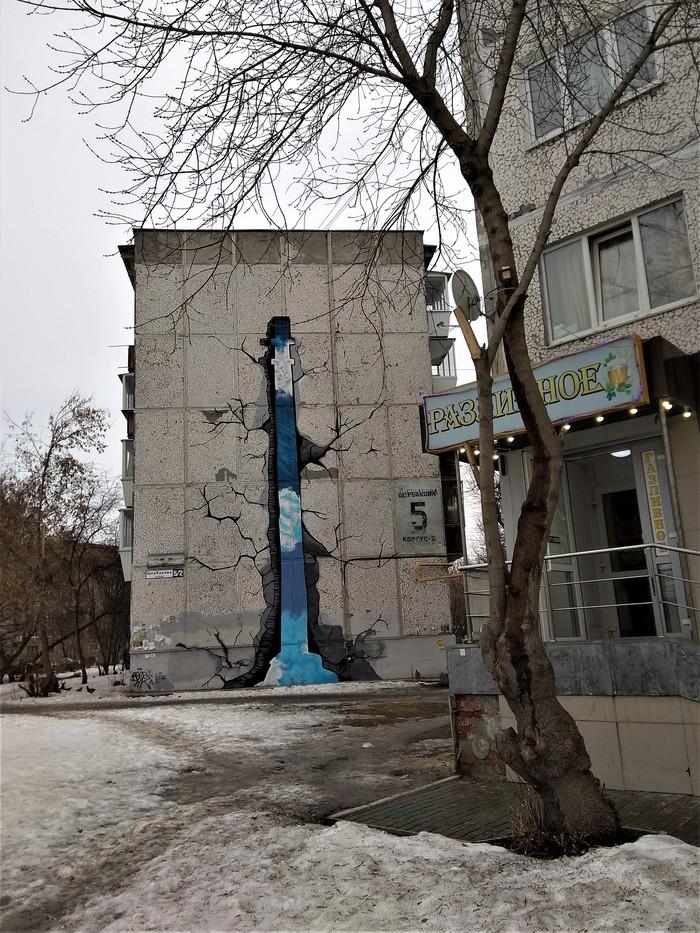 Граффити (так же как и стрит-арт) должны украшать стены, а не уродовать их #93 Уличная живопись, Граффити, Стрит-Арт, Екатеринбург, Фотография, Екатеринбургская телебашня, Видео, Длиннопост