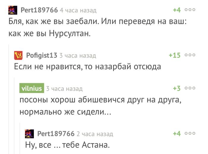 Цензура в Казахстане Комментарии на Пикабу, Скриншот, Цензура, Мат, Казахстан, Нурсултан
