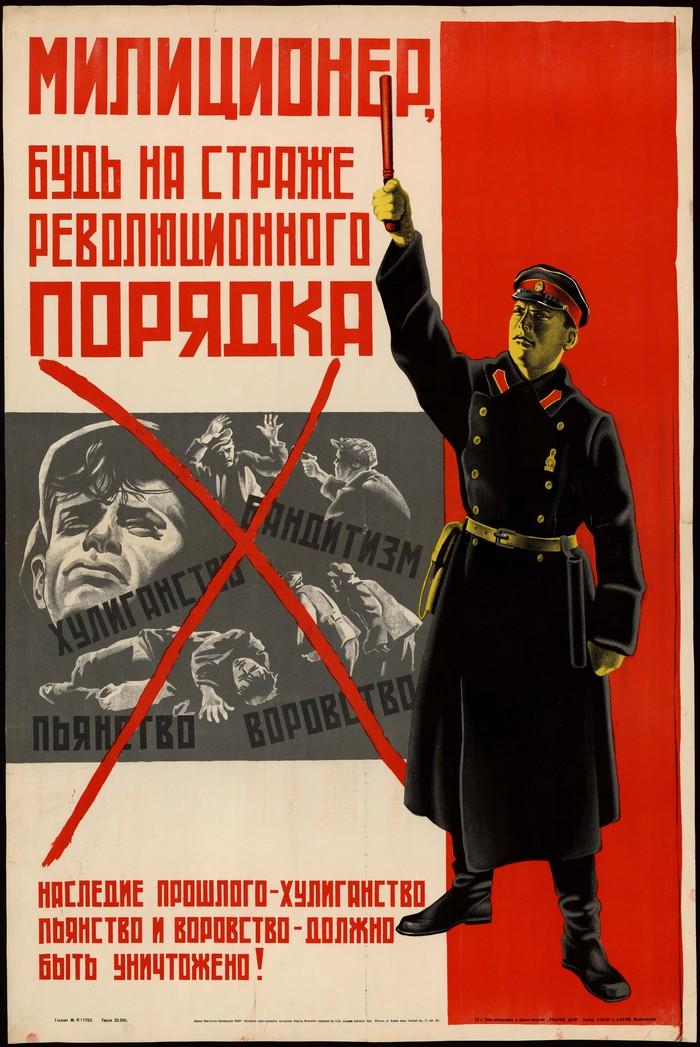 """""""Милиционер, будь на страже революционного порядка..."""", СССР, 1928 год. Плакат, СССР, Милиция, Закон, Порядок, Полиция, Охрана, История"""