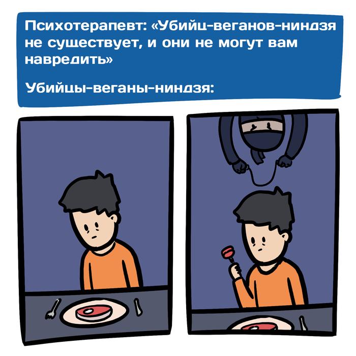 Новость №804:Риск смерти от всех причин вырос при потреблении даже небольших порций красного мяса Образовач, Наука, Комиксы, Юмор, Мясо, Вегетарианство