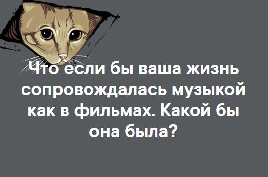 Какая музыка?))
