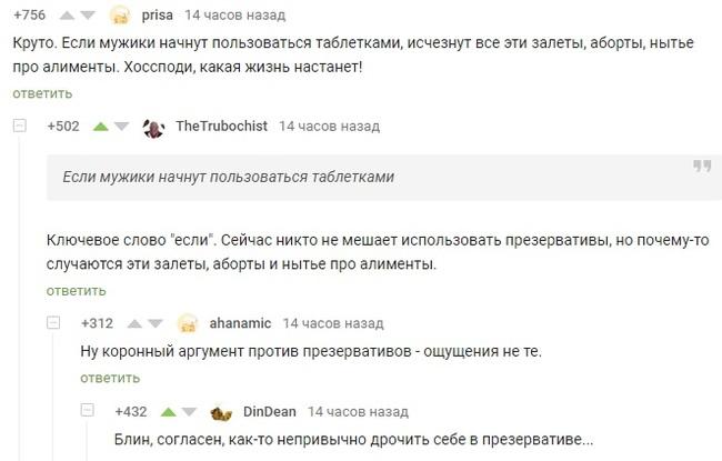 Непривычно Скриншот, Комментарии на Пикабу, Непривычно