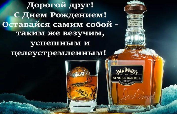С Днем рождения Виски! С праздником, Виски, Хочу напиться, Алкоголь