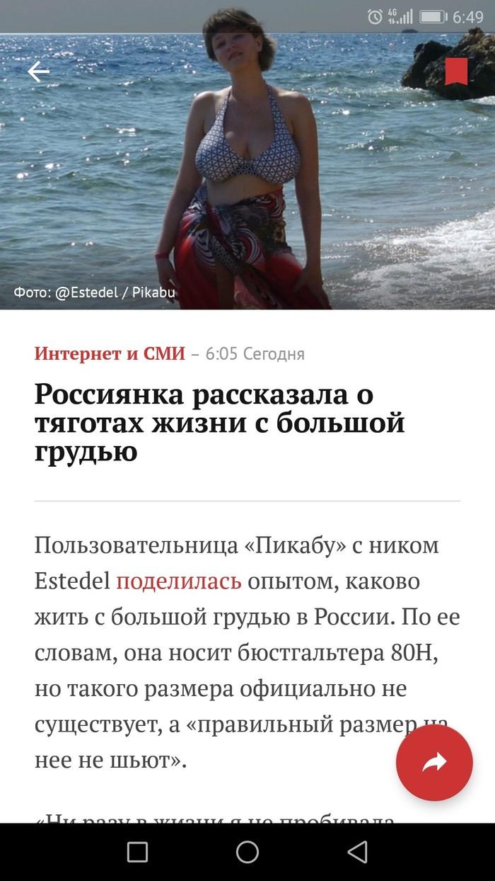 Пикабу - генератор новостей Лента, Девушки, Новости, Пикабушницы, Грудь, СМИ