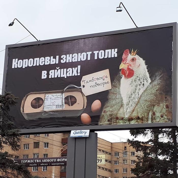 Реклама яиц в Тамбове