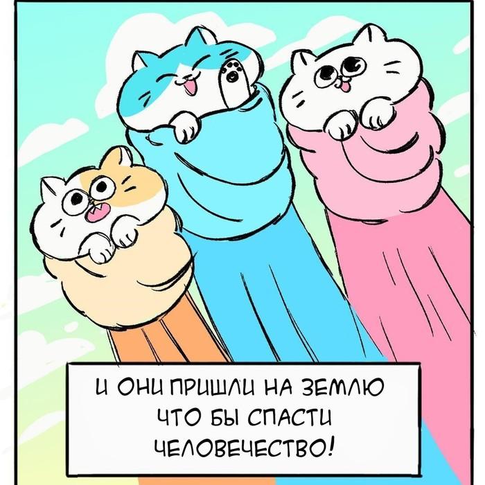 Новые герои Purritoshq, Комиксы, Перевел сам, Кот, Супергерои, Длиннопост