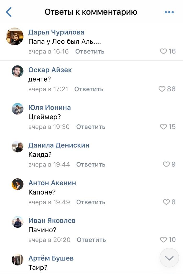 Ветка комментариев к фото Леонардо ди Каприо с родителями Вконтакте, Комментарии, Леонардо Ди Каприо, Длиннопост, Скриншот