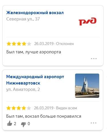 Аэропорт vs Вокзал Яндекс, Отзыв, Модератор, Нижневартовск, Вокзал