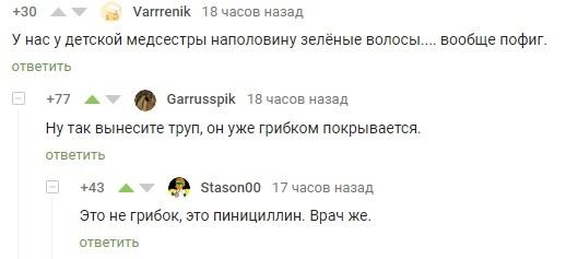 Пенициллин Скриншот, Комментарии на Пикабу, Пенициллин, Медсестра