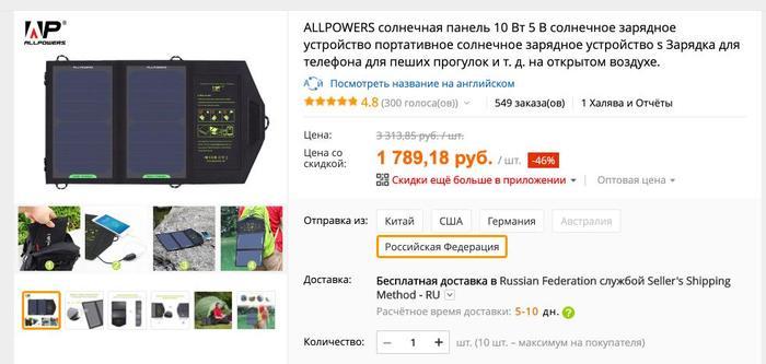 Что купить на «Алиэкспрессе», чтобы сэкономить на ЖКХ Aliexpress, Экономия, ЖКХ, Покупки в интернете, Длиннопост