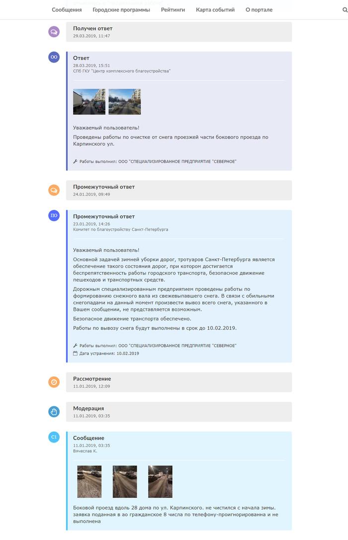 Как правильно убирать снег показало ООО СП Северное Снег, Ложь, Уборка, Санкт-Петербург, Длиннопост