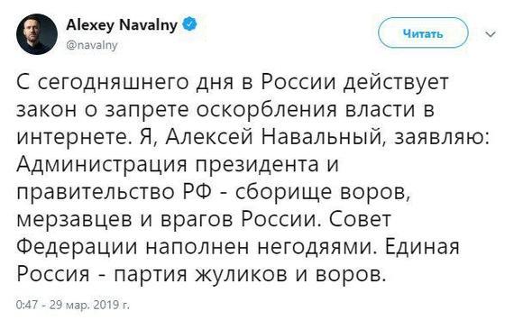 Первый пошёл Алексей Навальный, Политика, Неуважение