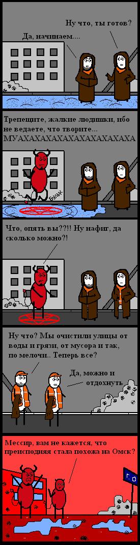 Убирательное Cynicmansion, Комиксы, ЖКХ, Призыв, Омск, Пентаграмма