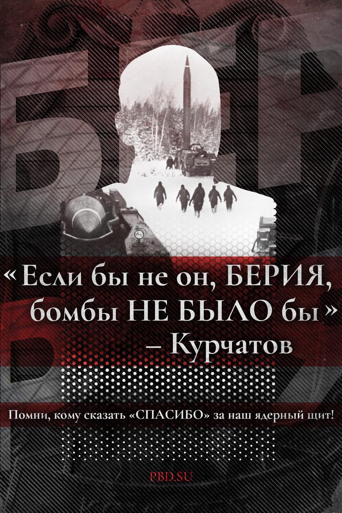Игорь Курчатов: «Если бы не он, Берия, бомбы не было бы» Политика, СССР, Берия, Курчатов, Ядерное оружие, Плакат, Цитаты