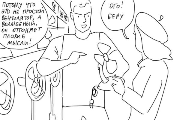 Волшебный вентилятор. Duran, Комиксы, Одиночество, Волшебство, Длиннопост