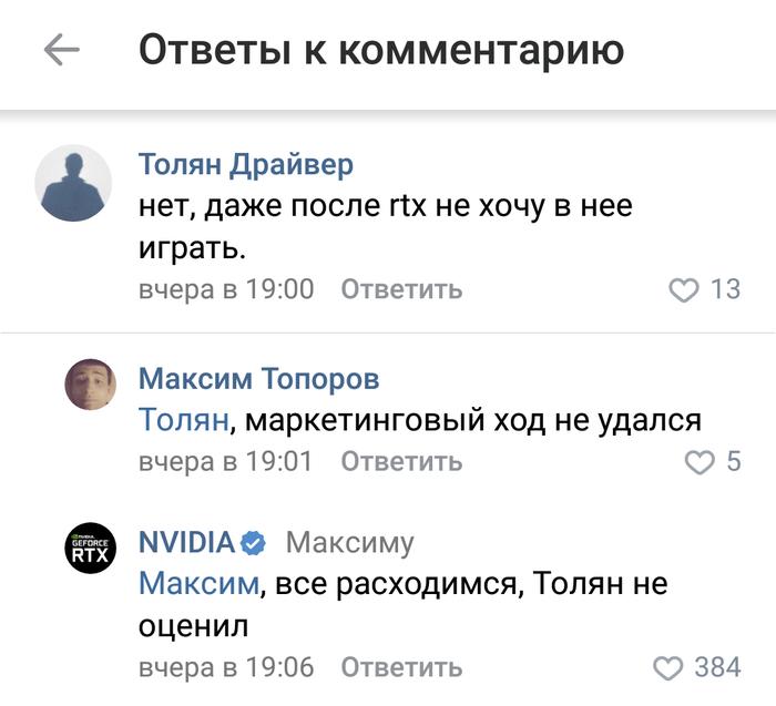 Толян не оценил Вконтакте, Nvidia, Компьютерные игры, Юмор, Nvidia RTX