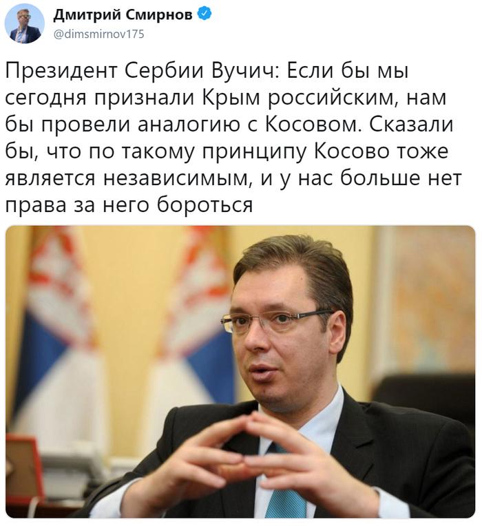 Президент Сербии объяснил, почему Белград не может признать Крым российским Общество, Политика, Сербия, Александр Вучич, Крым, Косово, Дмитрий Смирнов, Twitter