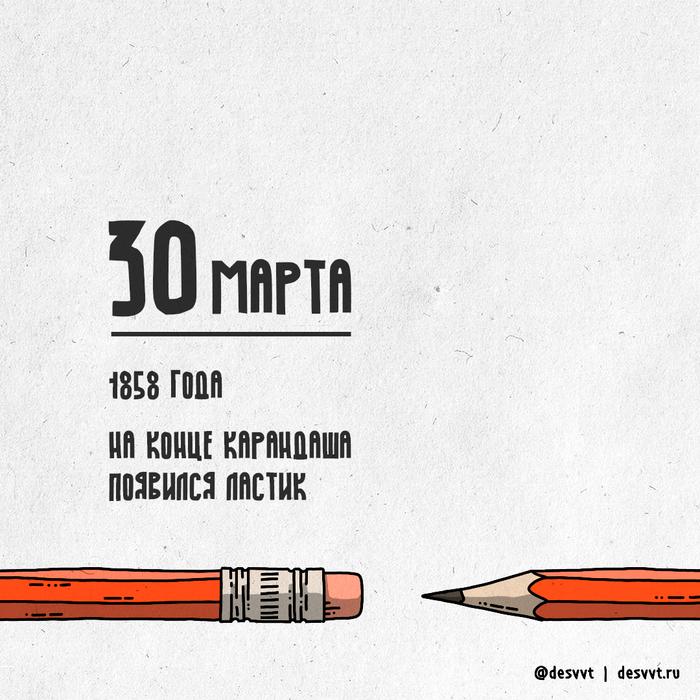 (121/366) 30 марта скрестили ластик с карандашом Проекткалендарь2, Рисунок, Иллюстрации, Карандаш, Ластик