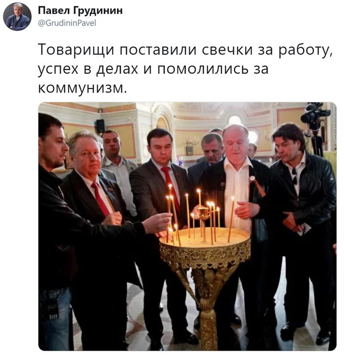 Помолились за коммунизм Общество, Политика, Партия, Кпрф, Коммунизм, Павел Грудинин, Молитва, Twitter, Гифка