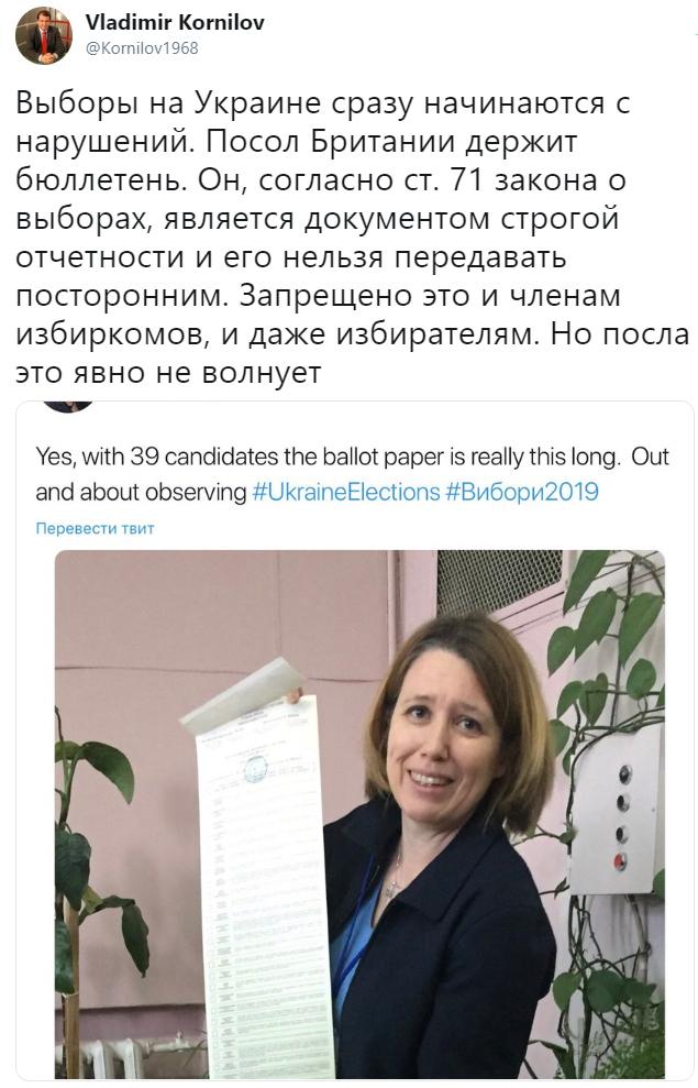 Выборы 2019 на Украине сразу начинаются с нарушений Общество, Политика, Украина, Выборы, Нарушение, Владимир Корнилов, Twitter, Рен ТВ, Длиннопост