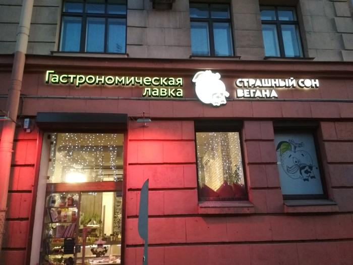 Актуально Санкт-Петербург, Вывеска, Магазин, Веганы