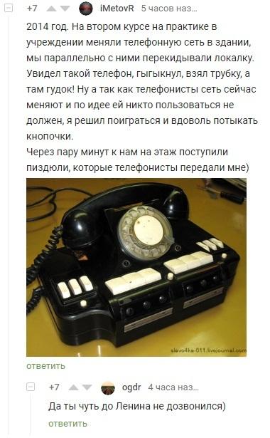Про телефон Скриншот, Комментарии, Телефон, Комментарии на Пикабу, Ленин, Пост 1 апреля 2019 г
