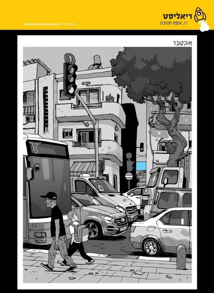 Немного иллюстраций Асафа Хануки Асаф Ханука, Иллюстрации, Карикатура, Сатира, Комиксы, Длиннопост, Пост 1 апреля 2019 г