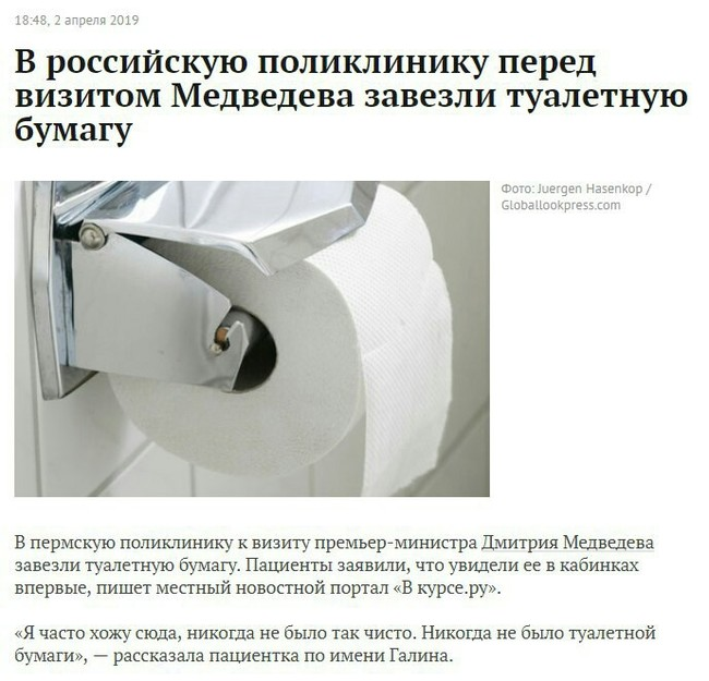 Главное чтобы после отъезда не забрали Пермь, Дмитрий Медведев, Туалетная бумага, Поликлиника, Показуха, Скриншот