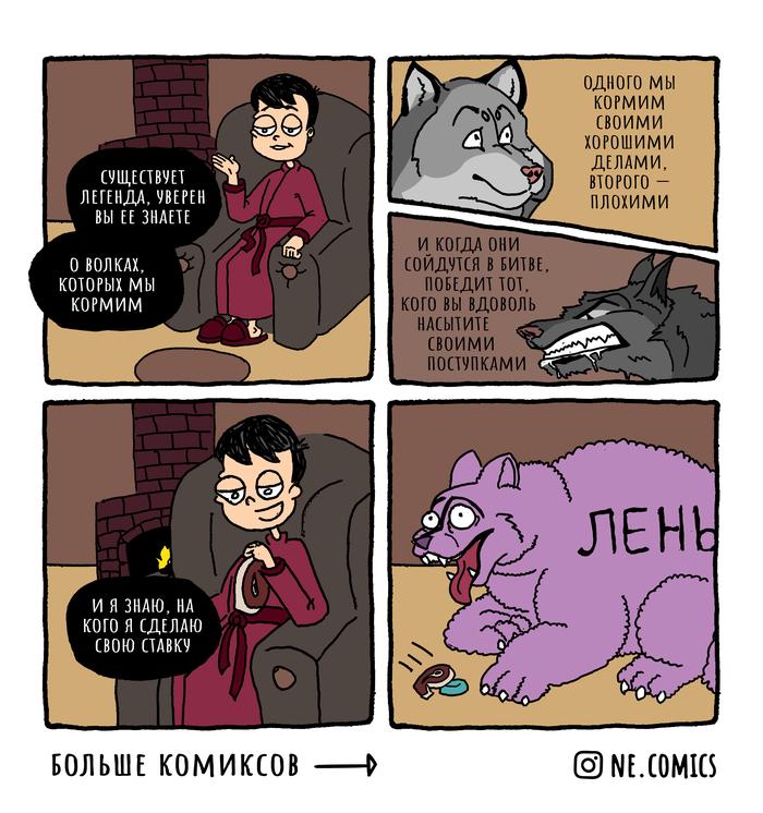 Сколько волка не корми
