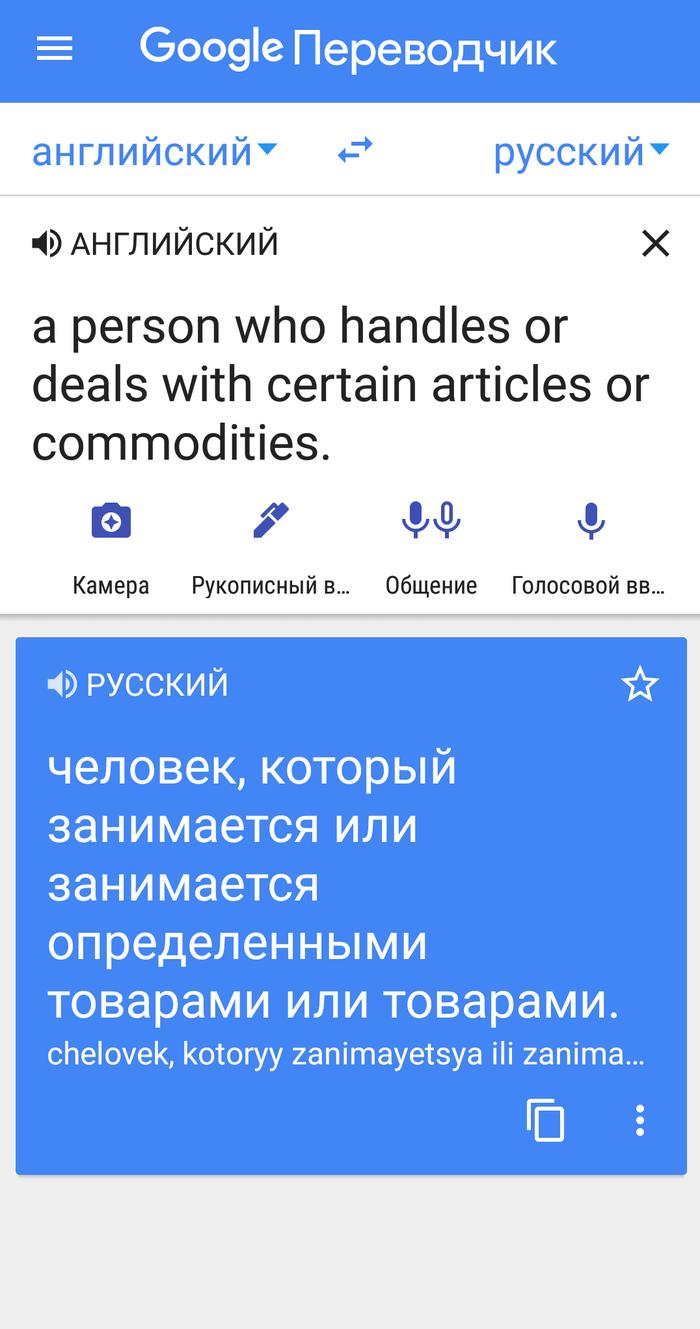 Гугл переводчик или переводчик. Онлайн переводчик, Технологии